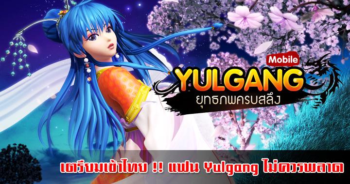 yulgang mobile th coming soon 01