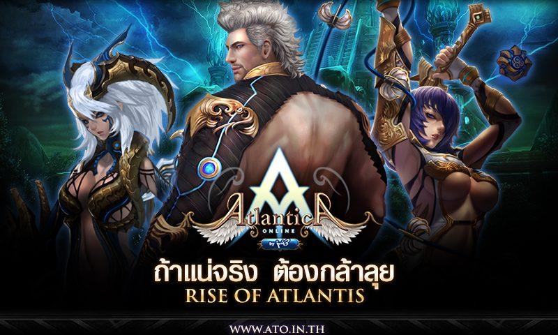 มาแล้ว Atlantica online by ini3 เพิ่มดินแดนใหม่พร้อมกับ 3 อาชีพสุดเจ๋ง