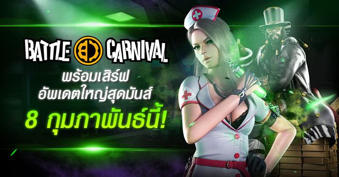 Battle Carnival update 5218 01