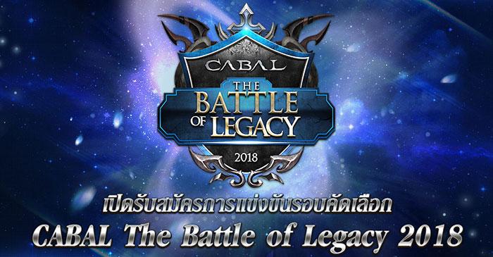 Cabal เปิดศึกแรก Cabal The Battle of Legacy 2018 ต้อนรับปีจอ