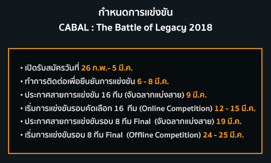 CabalEX 20 2 2018 02