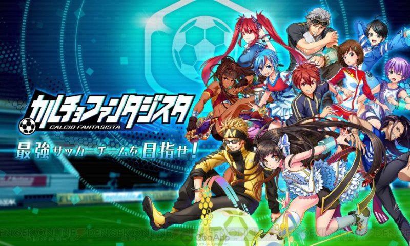 เกมจัดทีมฟุตบอล Calcio Fantasista มาใหม่จากผู้สร้าง Puzzle & Dragon