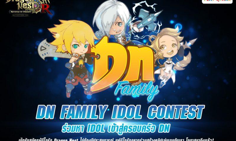 Dragon Nest R จัด DN Family IDOL Contest เฟ้นหานักแคสเกมรุ่นใหม่