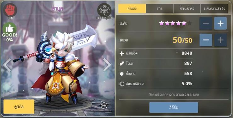 Destiny 6 310118 02