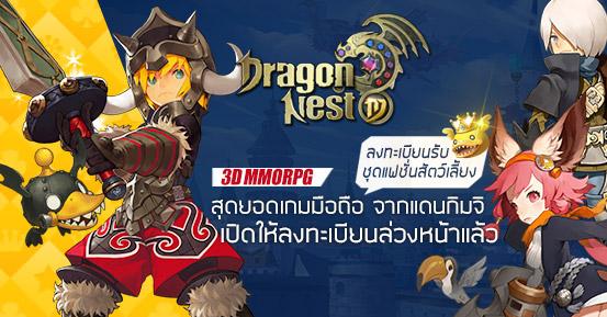 มังกรคืนรัง Dragon Nest M ลิขสิทธิ์แท้เปิดลงทะเบียนก่อนลงสโตร์ไทย