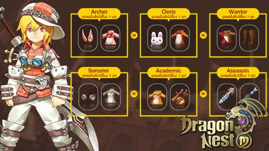 Dragon Nest M 23218 05