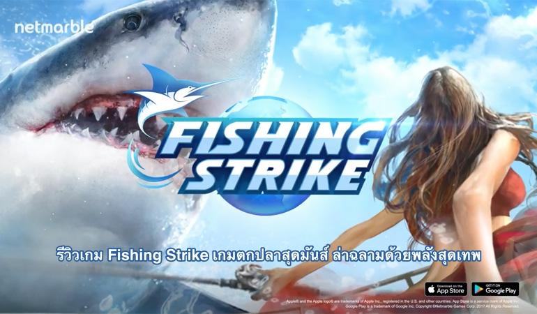 รีวิวเกม Fishing Strike เกมตกปลาสุดมันส์ ล่าฉลามด้วยพลังสุดเทพ
