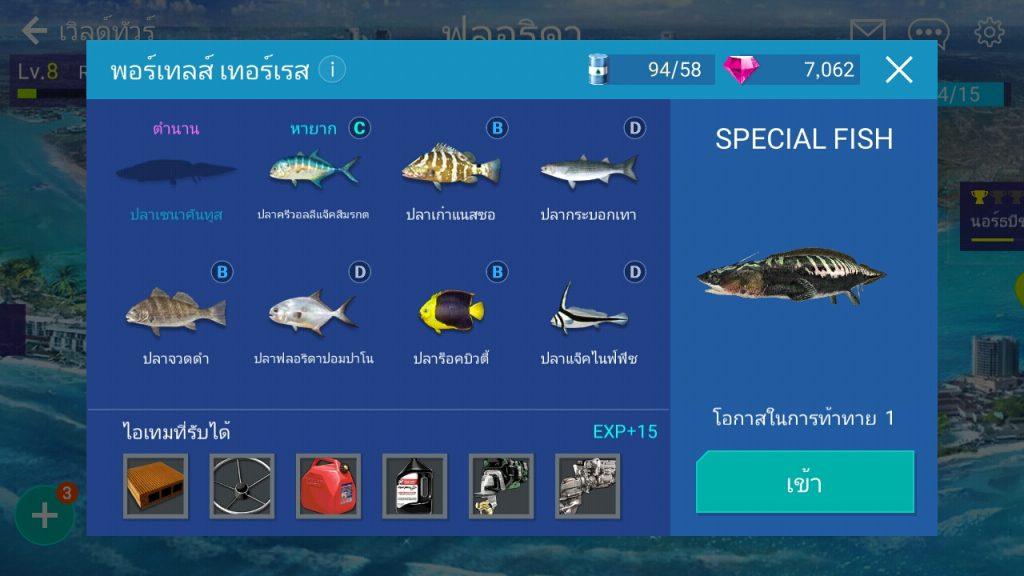 FISHING STRIKE review 016