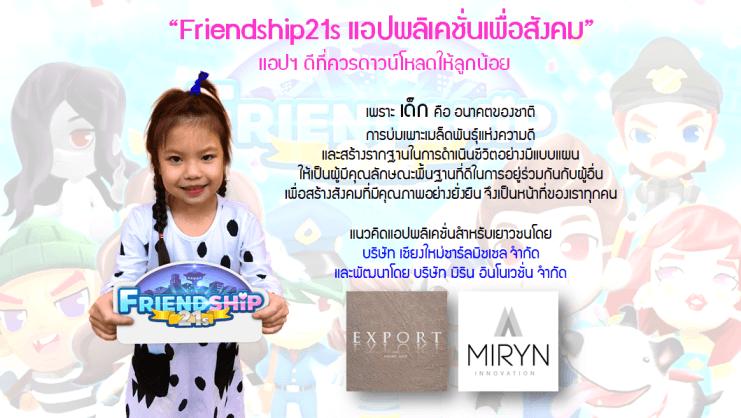 Friendship21s 9218 08