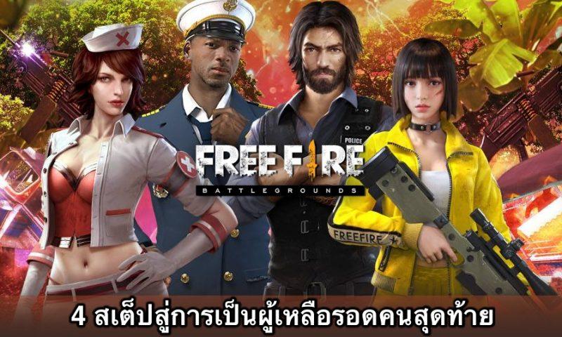 Garena Free Fire แนะนำ 4 สเต็ปการเล่นสู่ผู้เหลือรอดคนสุดท้าย