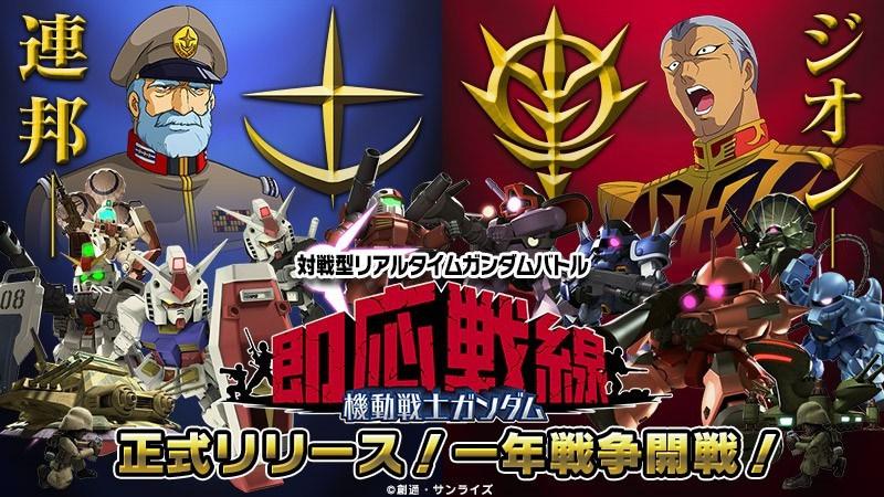 สงครามเริ่ม Gundam Sokuo Sensen เกมกันดั้มมาใหม่แนววางแผน RTS