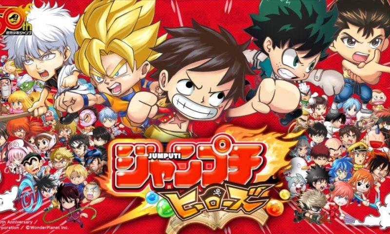 Jumputi Heroes เกมโมบายรวมฮีโร่การ์ตูน Jump ดีต่อใจมากมาย