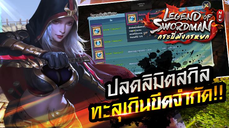 Legend of Swordman reviews 14218 03