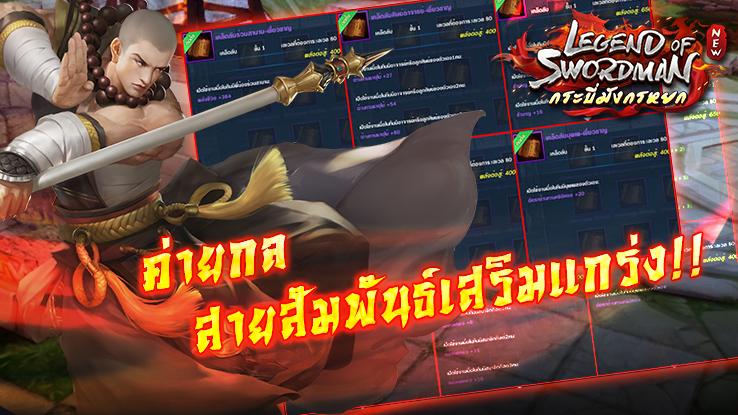 Legend of Swordman reviews 14218 05