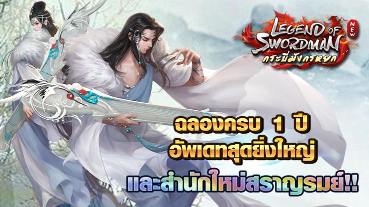 Legend of Swordman update 1218 01
