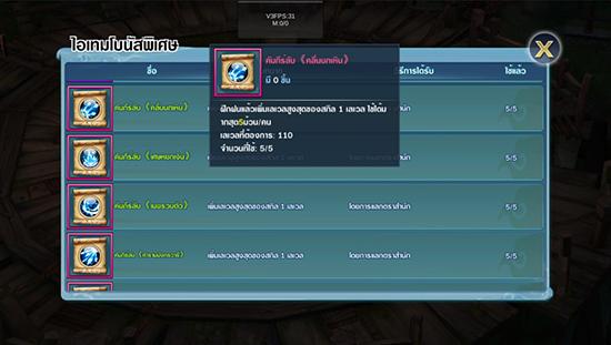 Legend of Swordman update 1218 010