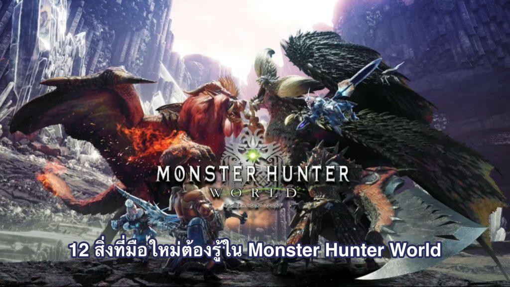Monster Hunter World 14318