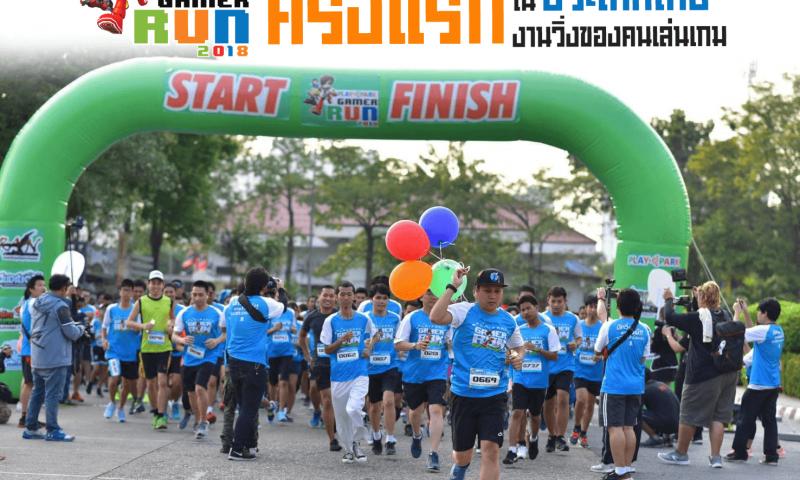 ดีงาม PLAYPARK Gamer Run 2018 งานวิ่งของคนเล่นเกมครั้งแรกในไทย