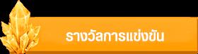 Ragnarok Online Thailand 272201802