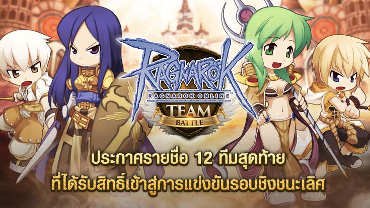 Ragnarok Online Thailand 272201804