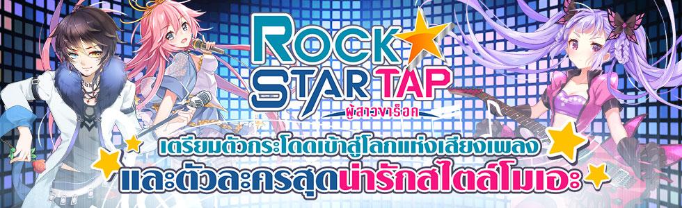 RockStar Tap 020218 01