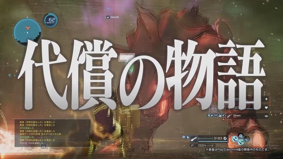 SAO Fatal Bullet cm 02