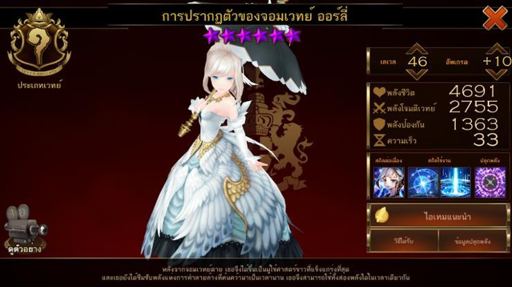 Seven Knights update 0214 02