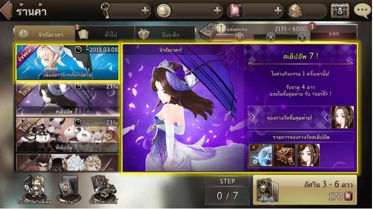 Seven Knights update 0214 04