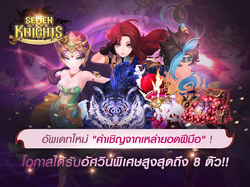 Seven Knights update 0214 05