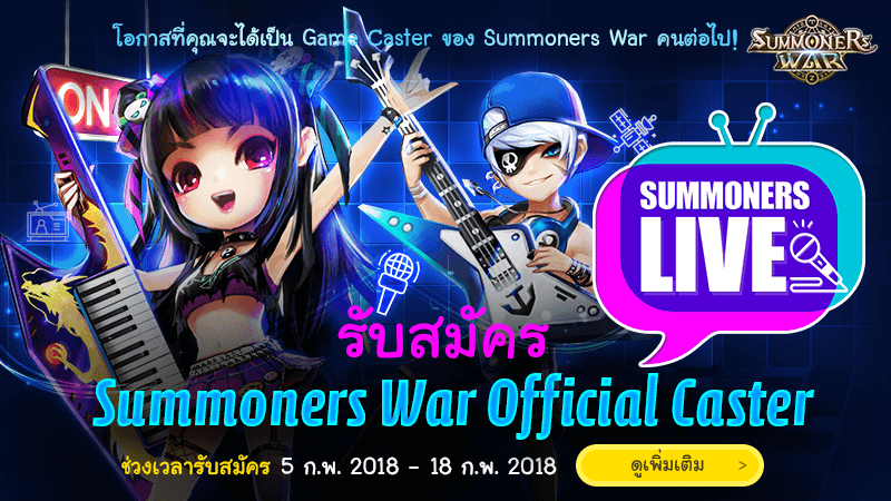 Summoners War caster search