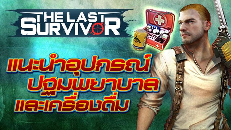 The Last Survivor แนะนำอุปกรณ์ปฐมพยาบาล