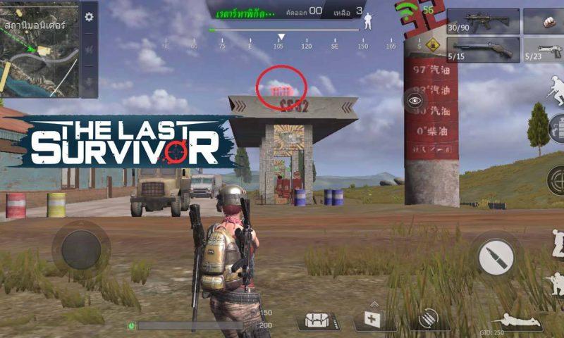 The Last Survivor ต้องรอด เกมมือถือสไตล์ PUBG เปิดให้เล่นครบ 2 สโตร์