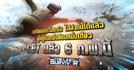 The Last Survivor cbt 01