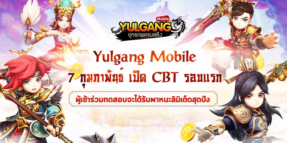 Yulgang Mobile cbt 01