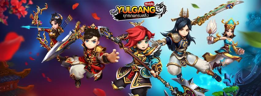 ยุทธภพสะเทือน Yulgang Mobile เกมโยวกังมือถือเปิดทดสอบ CBT 7 ก.พ.