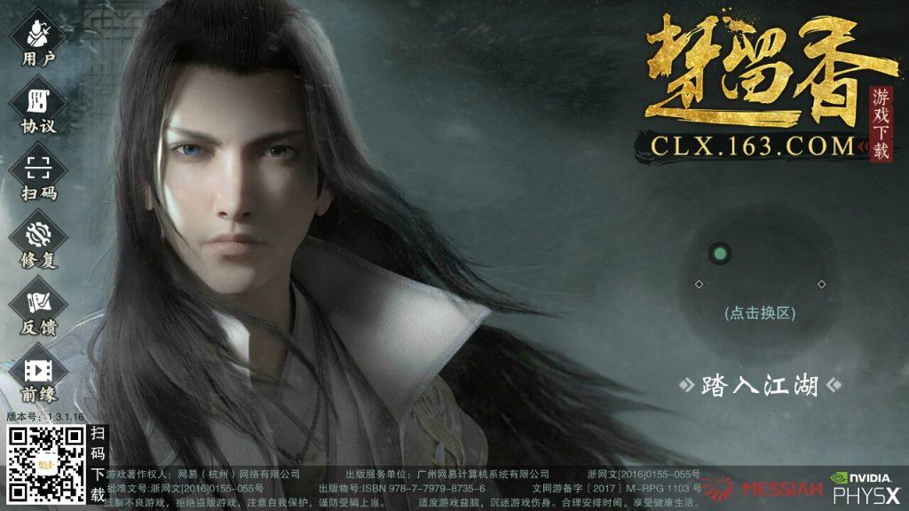 chuliuxiang reviews 01