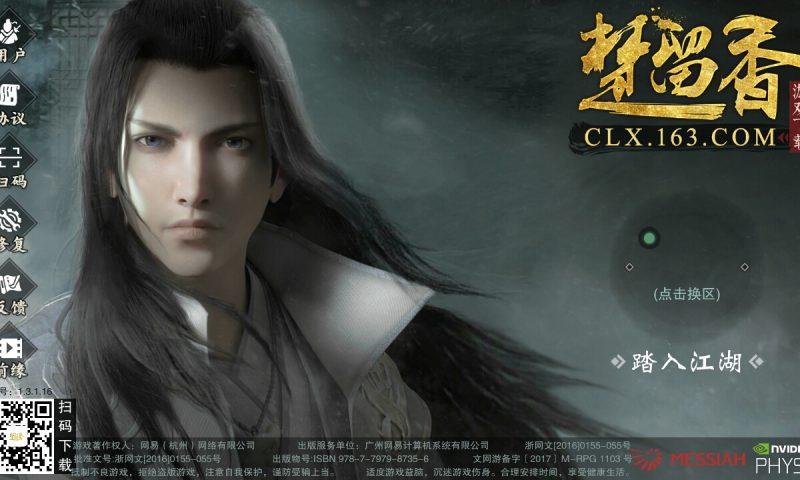 รีวิวเกม Chu Liu Xiang เปิดวิถียุทธจอมโจรกลิ่นหอมสะท้านยุทธจักร
