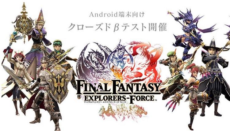 คลิปใหม่ Final Fantasy Explorers-Force อวดระบบเควสต์-เกมเพลย์สุดเจ๋ง