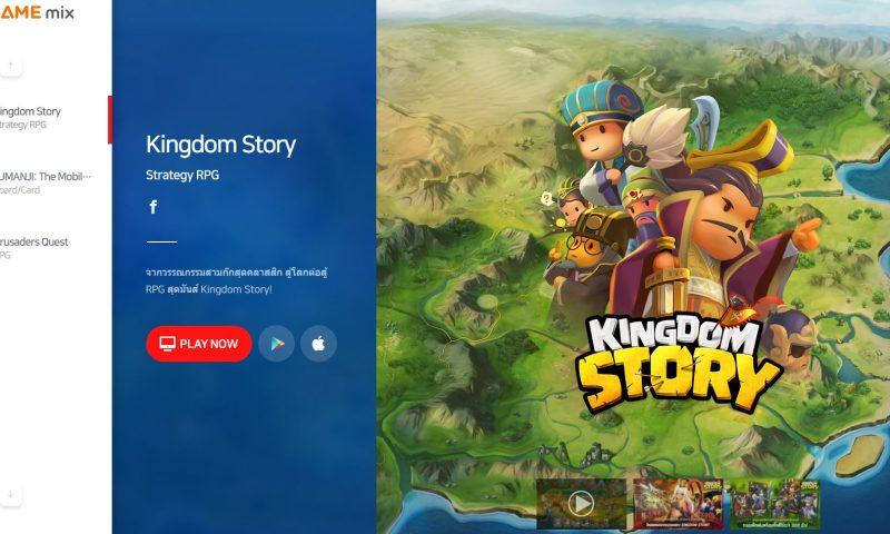 ตอกย้ำความมันส์ Kingdom Story เกมมือถือ RPG เปิดให้เล่นเพิ่มบน PC