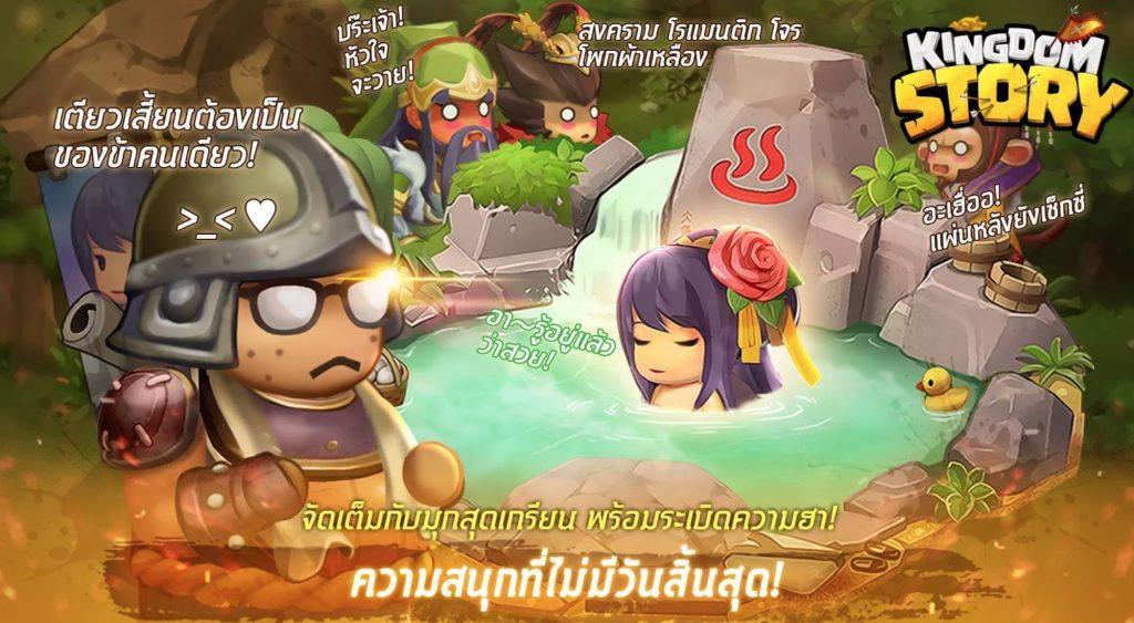 kingdomstory 2218 03