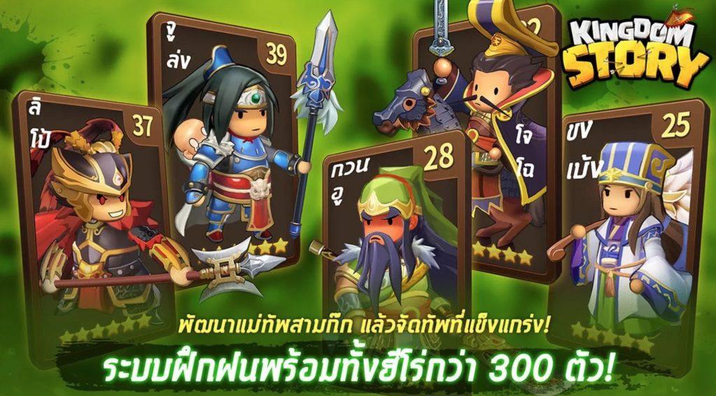 kingdomstory 2218 05
