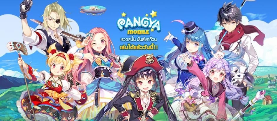 พร้อมเล่น LINE PANGYA เปิดให้หวดสนั่นมันส์ยกก๊วนทั่วโลกวันนี้