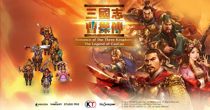 สงครามเริ่ม ROTK: The Legend of Cao Cao ลงสโตร์โกลบอลวันนี้