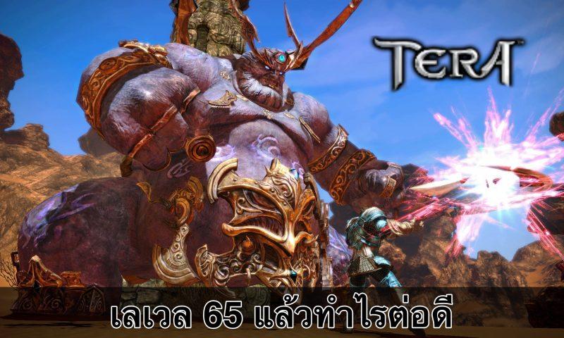TERA Online เลเวล 65 แล้วทำอะไรต่อดี