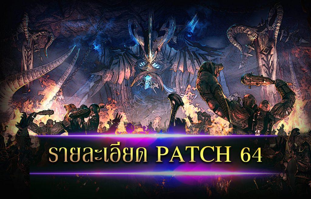 tera update 3218 00