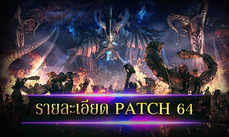 TERA Online ประกาศอัพเดทแพทช์ 64 ภารกิจ Guardian Legion