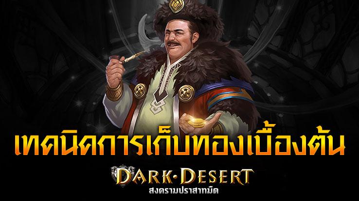 Dark Desert อยากรวยต้องรู้ เทคนิคการเก็บทองเบื้องต้น