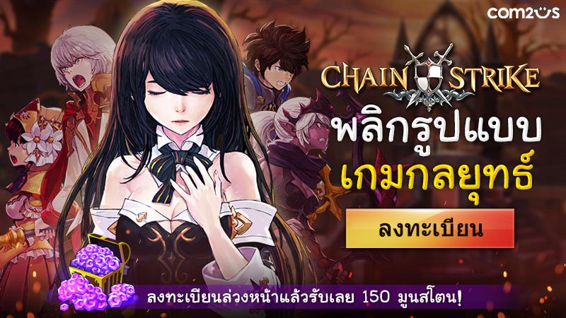 Chain Strike pre res 02
