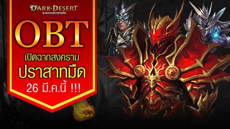 DarkDesert 322201801