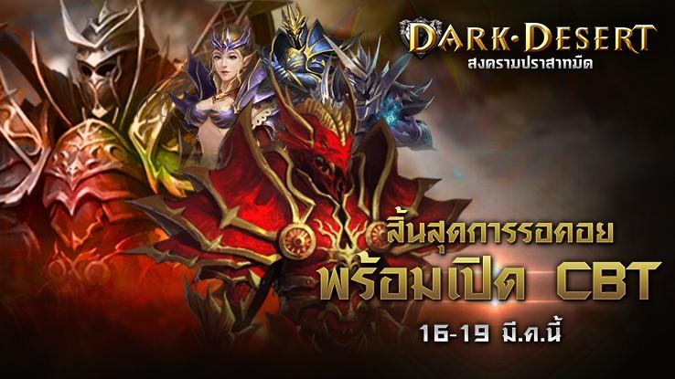 DarkDesert cbt 12318 01